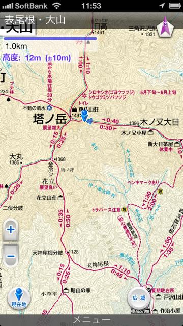 すごいぞiPhone版 山と高原地図